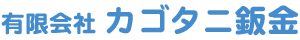 有限会社 カゴタニ鈑金